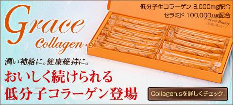海洋性低分子コラーゲン Collagen.s